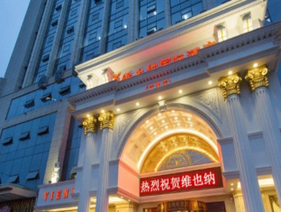 Vienna International Hotel Changsha Hongxing  Branch
