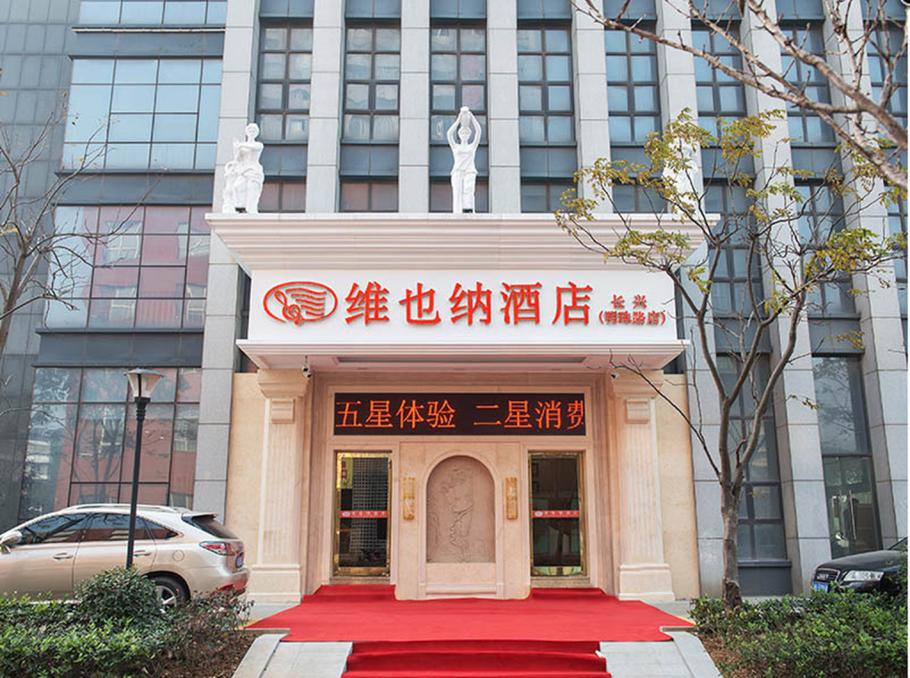 Vienna Hotel Huzhou Changxing Mingzhu Road Branch