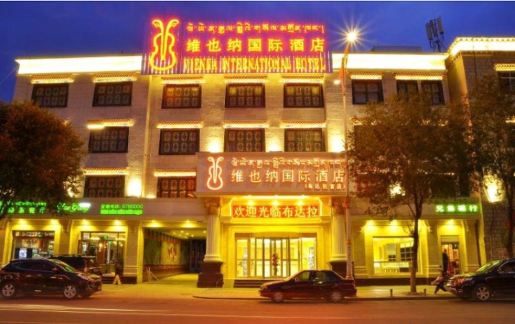 Vienna Hotel Wuxi Oufeng Branch (Vienna International Hotel Lhasa Potala Palace Branch)