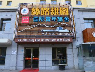 Siluxiongguan International Youth Hostel