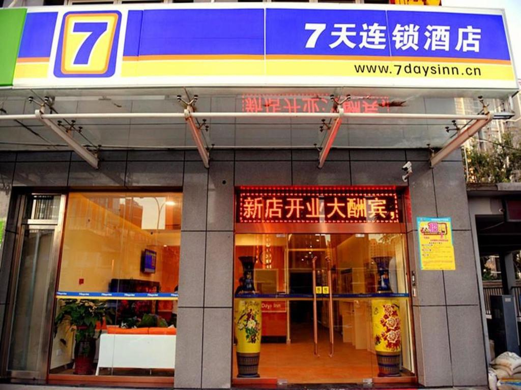 7 Days Inn Beijing Tuqiao Subway Station Branch
