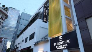 ST Signature Bugis Beach max 8 hours stay between 11 AM and 5PM (SG Clean Certified)
