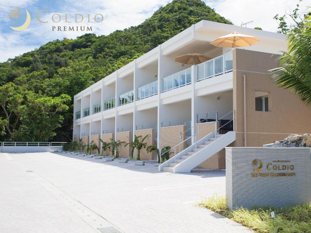 コル ディオ リゾート ホテル 沖縄