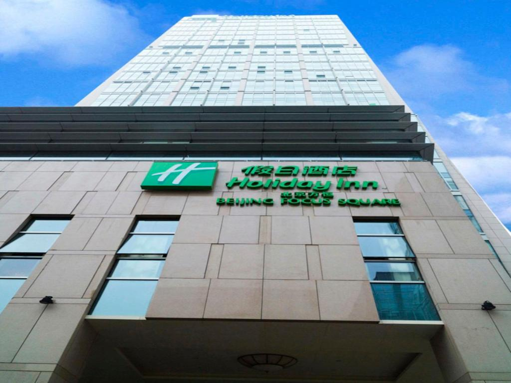 北京方恒假日酒店 (Holiday Inn Beijing Focus Square)