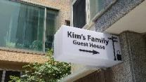 Kim's Family Guest House