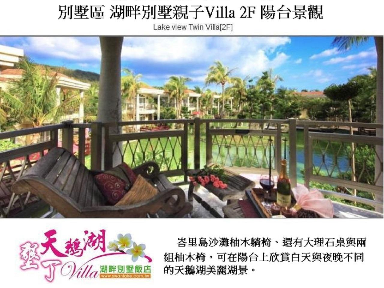 湖景別墅 (Lake View Villa)