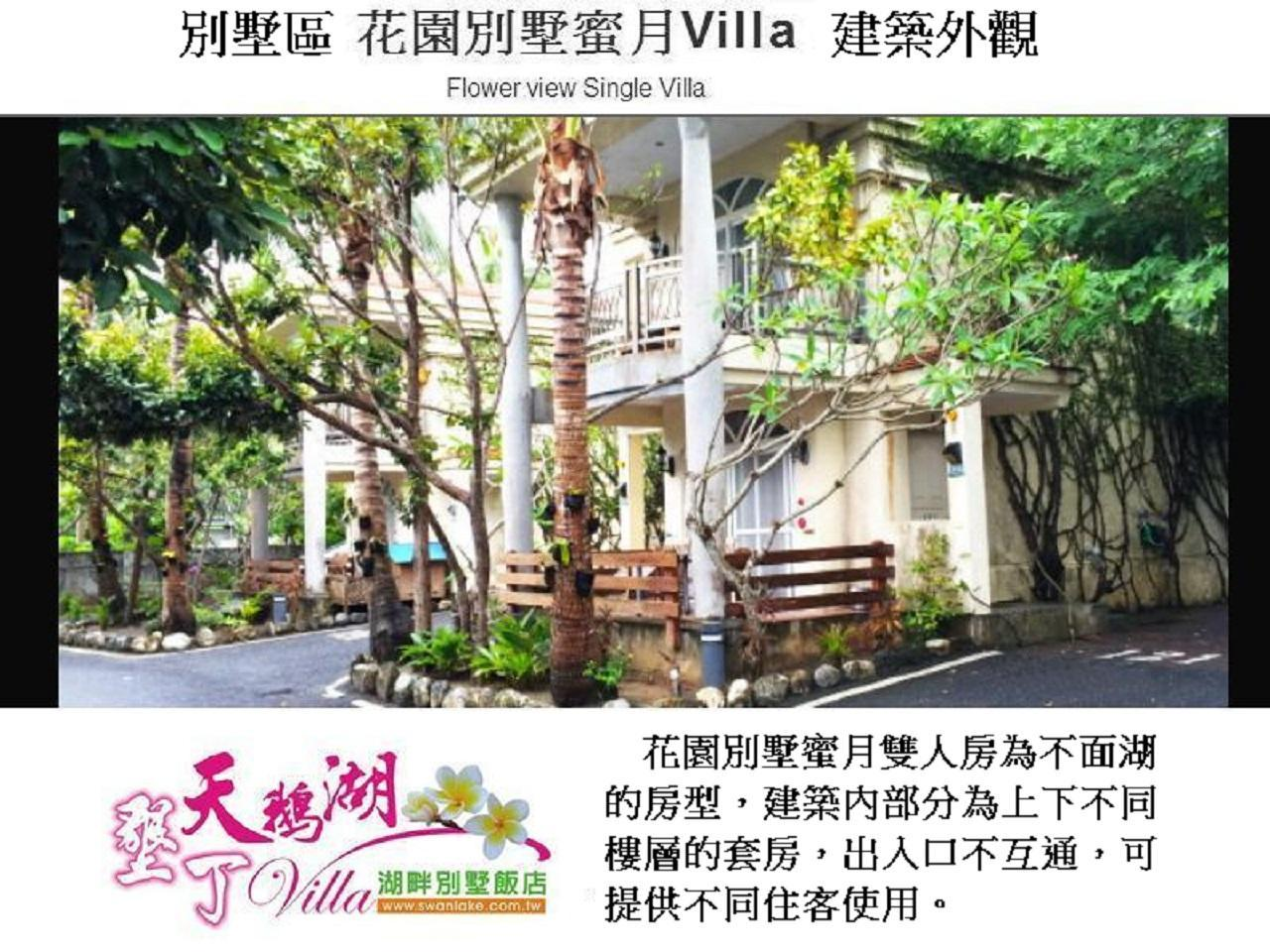 園景別墅 (Flower View Villa)