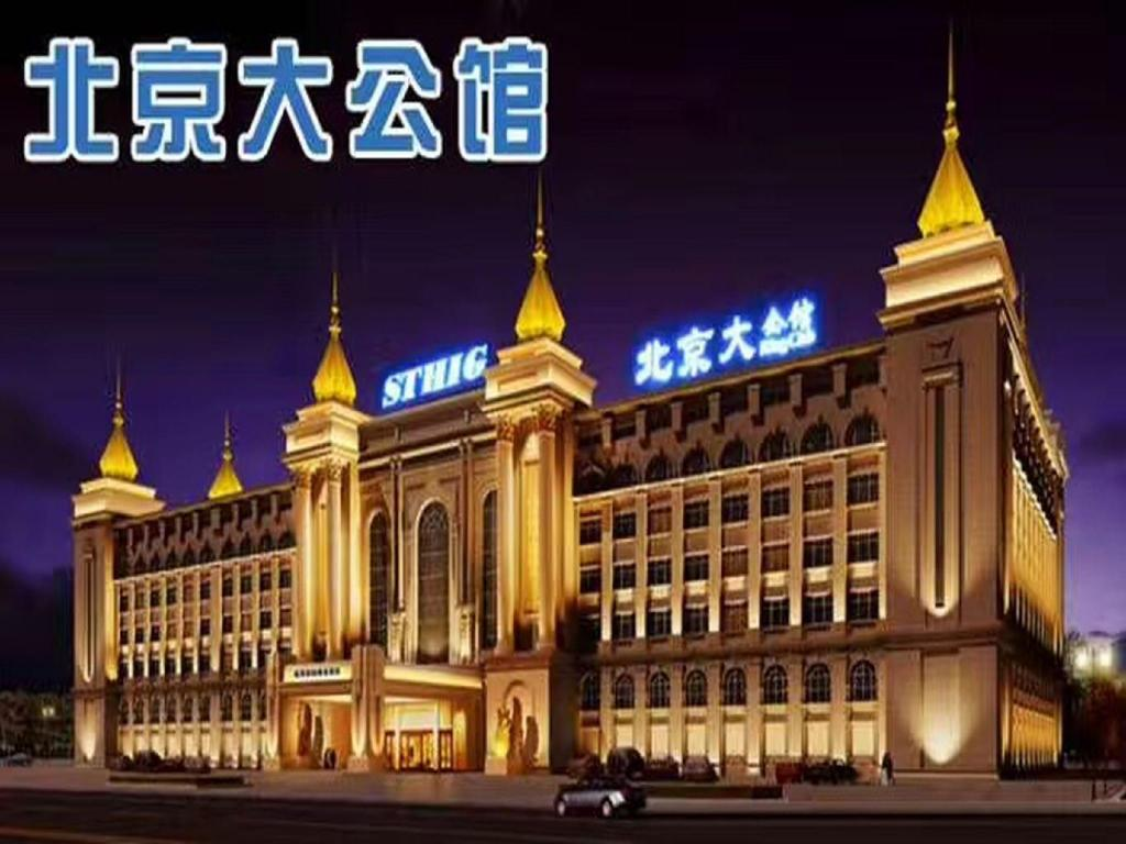 Vienna Hotel Beijing King Club Branch
