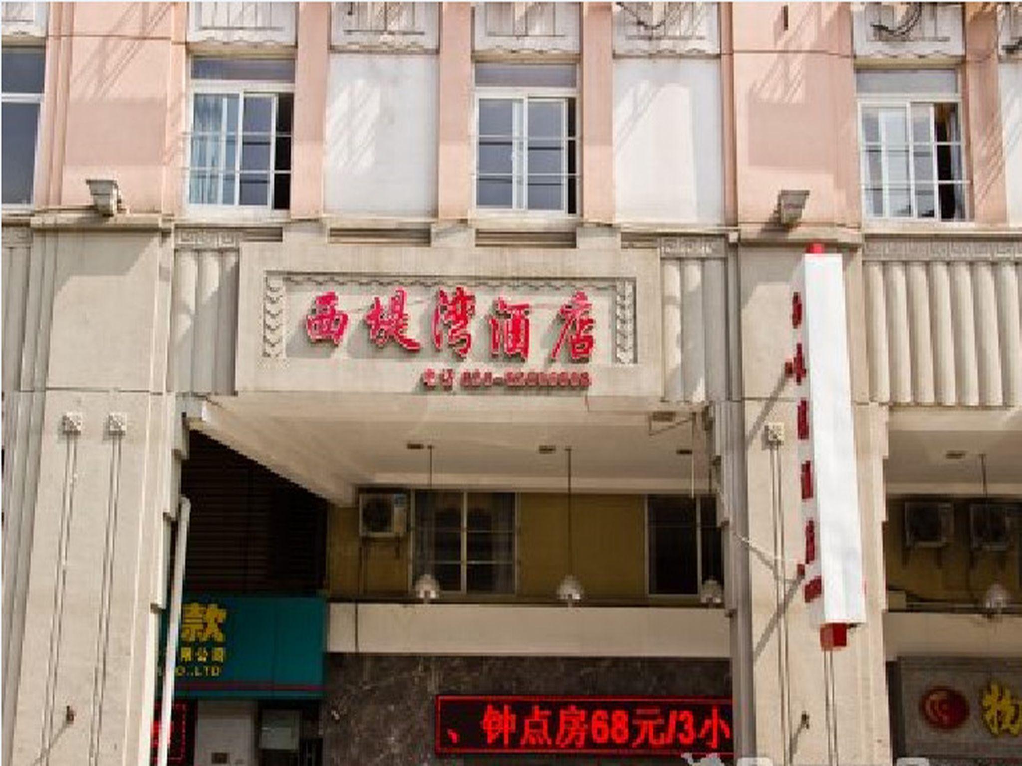 xidiwan hotel in guangzhou room deals photos reviews rh agoda com