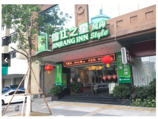 City Inn Nancheng Dongguan