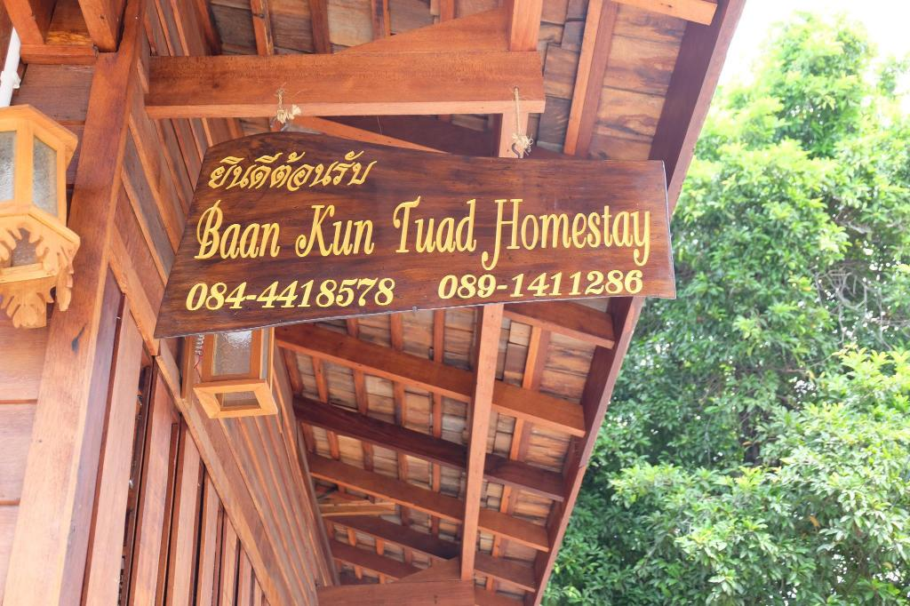 Entrance Baan Kun Tuad @Si Chang