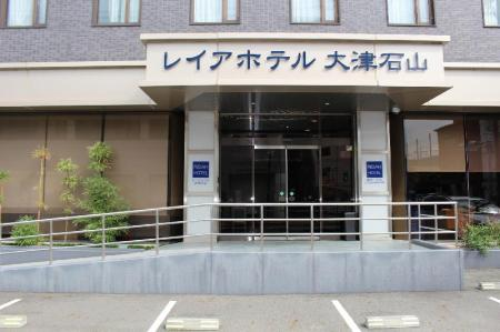 大津石山雷亞酒店 (Good Location Reiah Hotel Otsu Ishiyama)