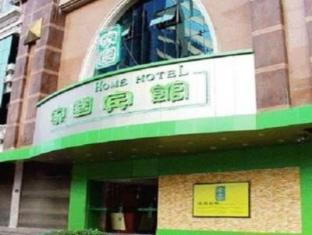 Home Club Hotel Guangzhou Taojin Metro Station Branch