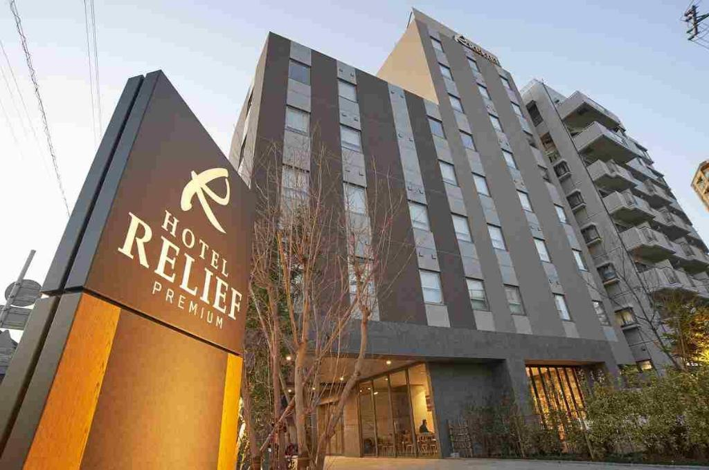 More about Hotel Relief Premium Haneda Airport
