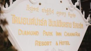 Diamond Park Inn Chiang Rai Resort