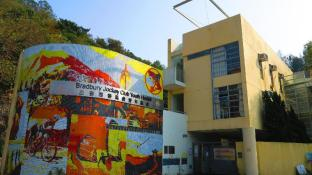 YHA Bradbury Jockey Club Tai Mei Tuk Youth Hostel(Tai Po)