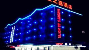 Yiwu Europe's Jia Choice Hotel