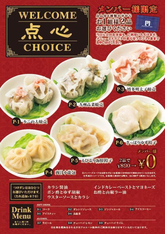 Food and beverages Koriyama Flower Style - Adult Only