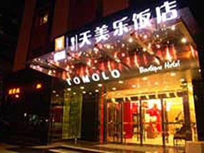 tomolo hotel wuzhan branch in wuhan room deals photos reviews rh agoda com
