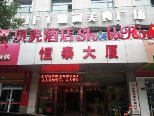 GreenTree Inn Xinzhou Heping West Street Shell Hotel