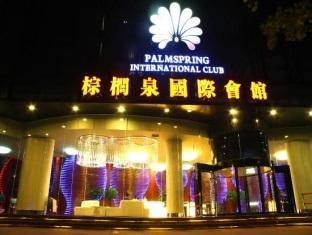 Wuhan Palm Spring International Hotel