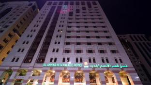 Al Ansar New Palace Hotel