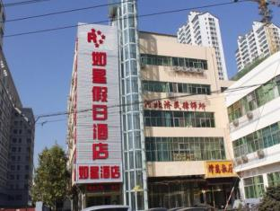 Shijiangzhuang Ruxing Holiday Hotel