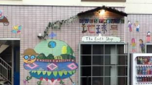 Guest House Chikyuugou (Earthship)