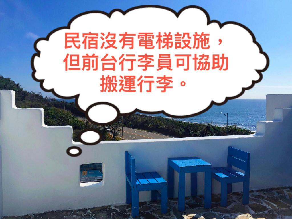 墾丁迦南美地 - 海景花園民宿 (Canaan B&B Kenting)