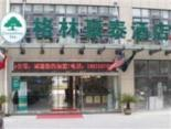 Green Tree Inn Zhoushan New Town Hotel