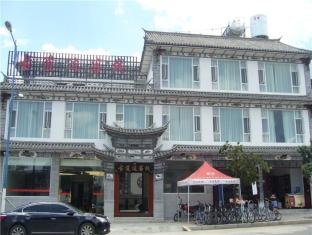 The Gu Dao Bian Inn of Dali