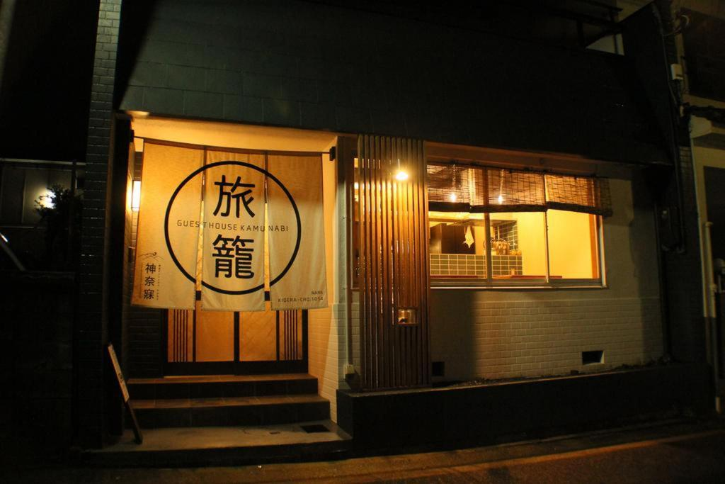 奈良神奈寐旅館