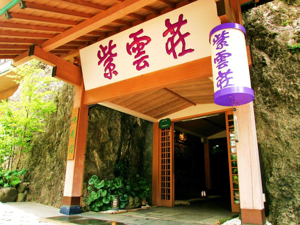 More about Hakone Shiunso