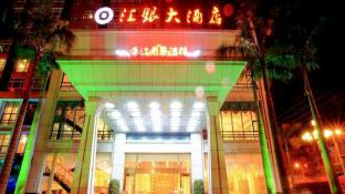 Exchange Bank Hotel Hainan