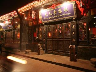 Pingyao Tianyuankui Folk Guesthouse
