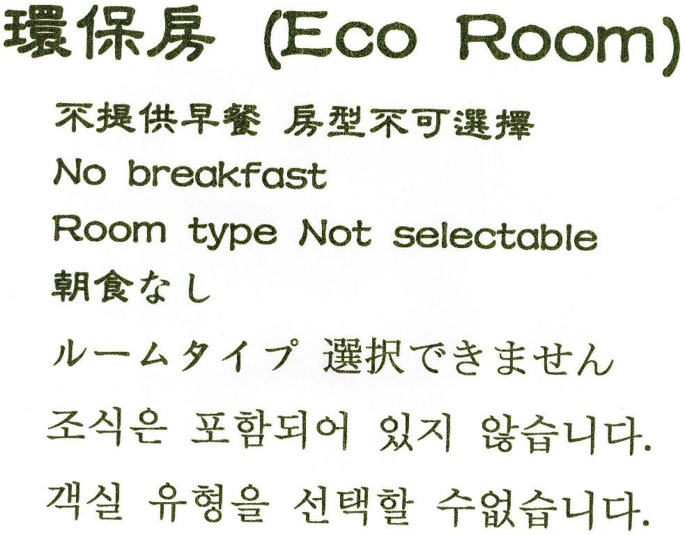 Eco Room - Room plan King Plaza Hotel