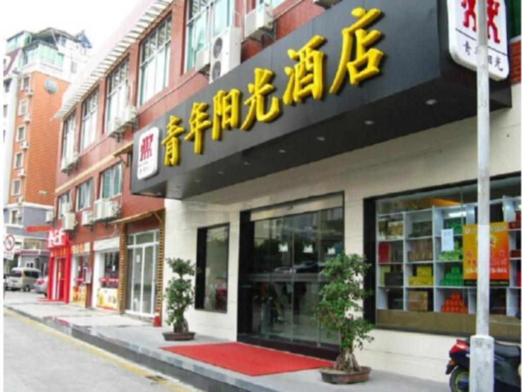 Xiamen Youth Sunshine Hotel Wen Zao Branch