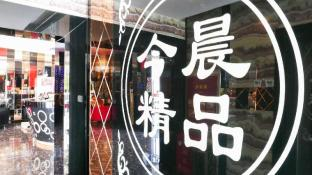 9 Style Boutique Hotel Shanghai