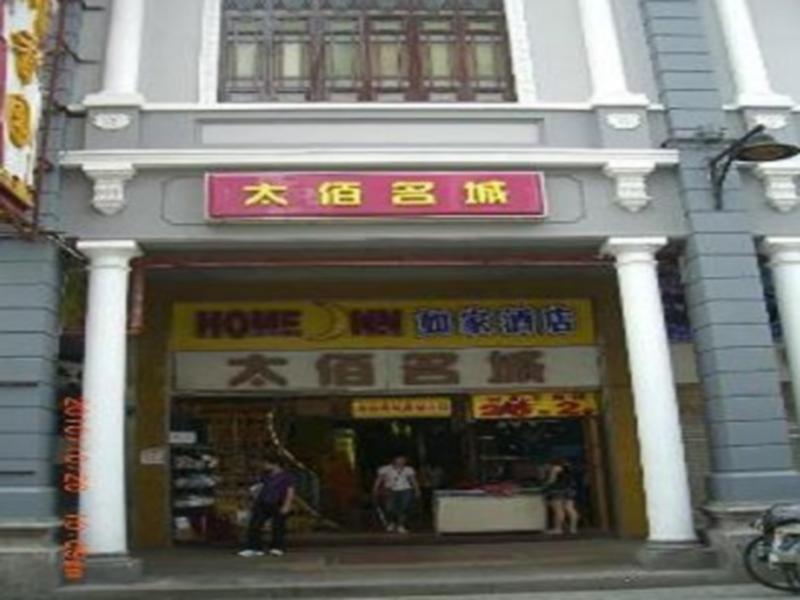 home inn shangxiajiu branch in guangzhou room deals photos rh agoda com