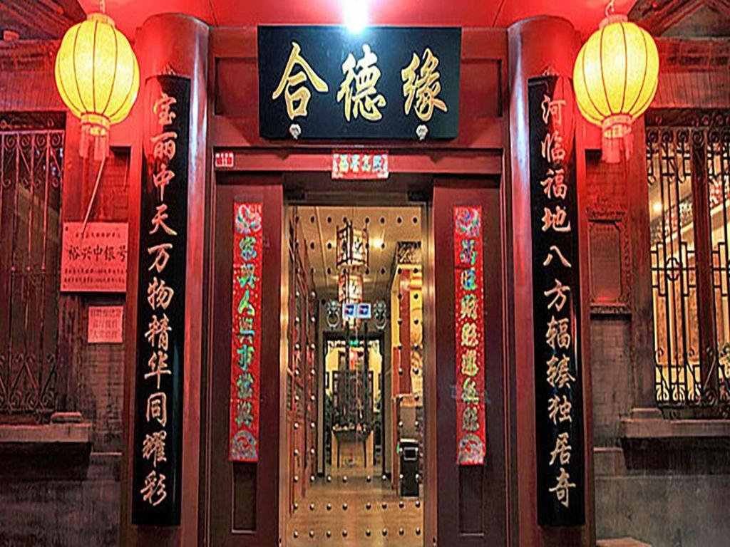 More about Beijing Hyde Courtyard Hotel