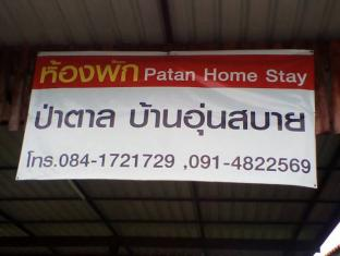 patan home stay