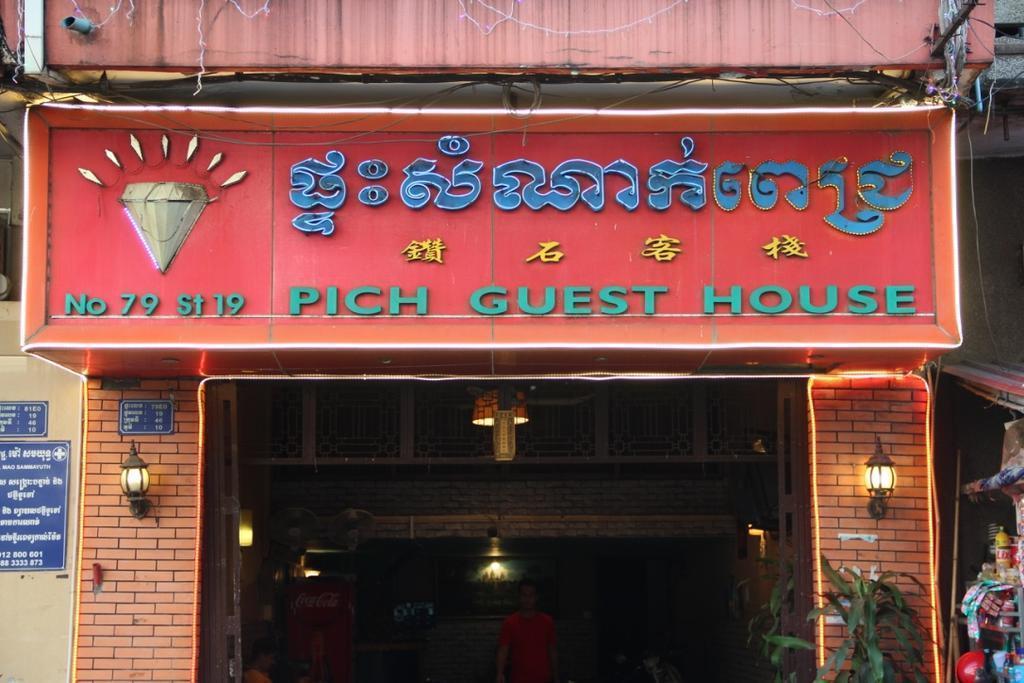 pich guesthouse in phnom penh room deals photos reviews rh agoda com