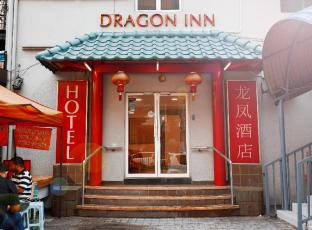 Dragon Inn Premium Hotel (KL)