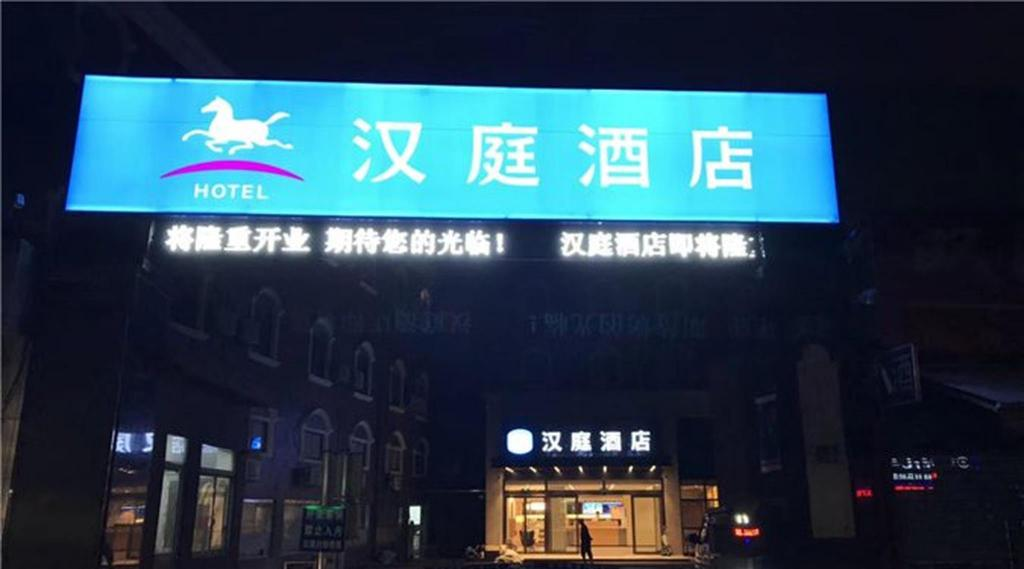 Hanting Hotel Shanghai Changjiang South Road Branch
