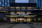 The Westin Wuhan Wuchang Hotel