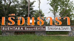 Ruentara resort and villa buriram