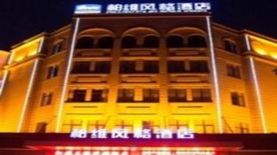 Biway Fashion Hotel - Puyang Huanghe Road