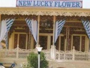 New Lucky Flower Houseboat