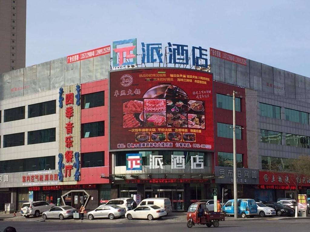 Pai Hotel Yulin Railway Station Gaoxin In Yulin  Shaanxi
