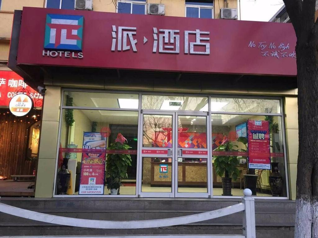 Pai Hotel Beijing Qinghe Yongtai Zhuang Subway Station In